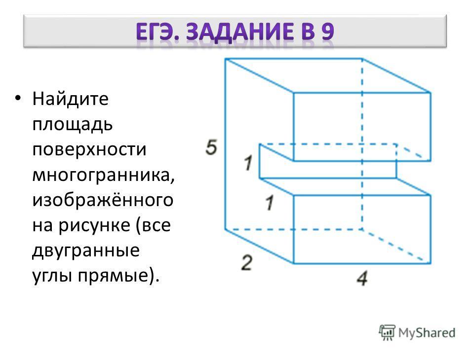 Найдите площадь поверхности многогранника, изображённого на рисунке (все двугранные углы прямые).
