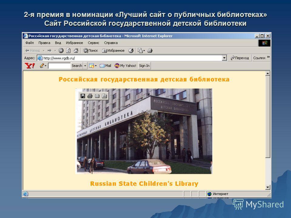 2-я премия в номинации «Лучший сайт о публичных библиотеках» Сайт Российской государственной детской библиотеки