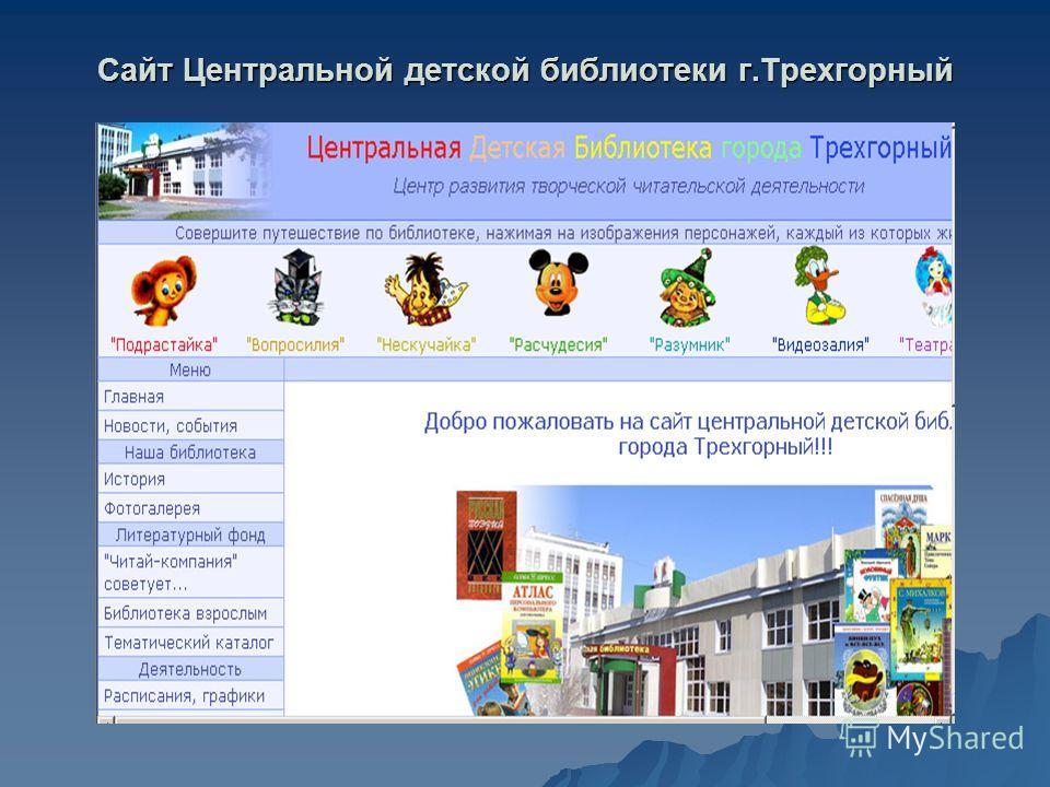 Сайт Центральной детской библиотеки г.Трехгорный