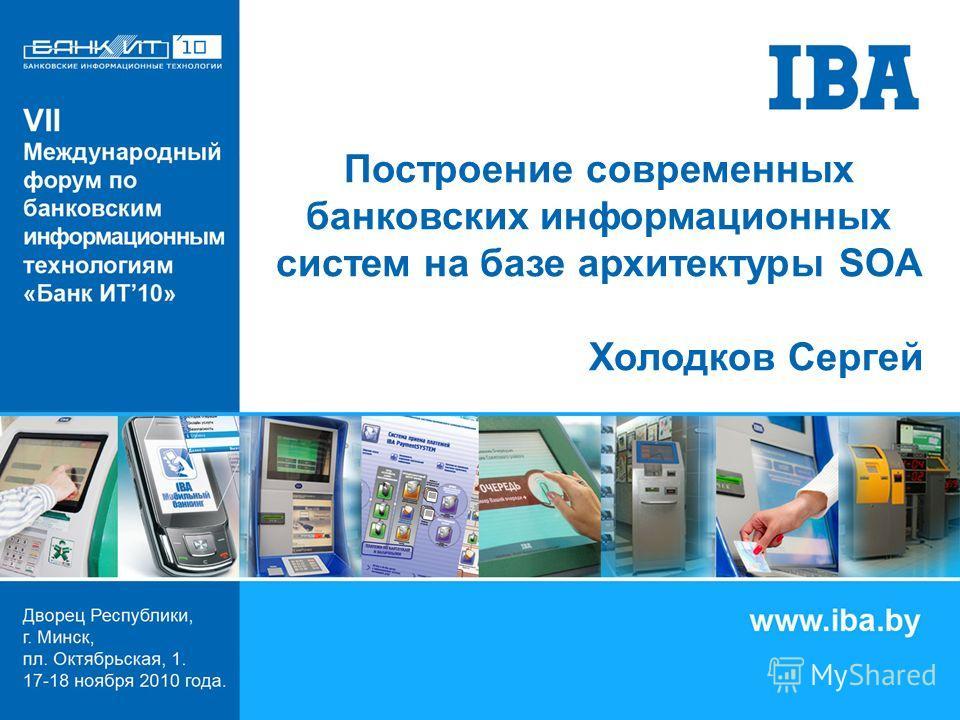 Построение современных банковских информационных систем на базе архитектуры SOA Холодков Сергей