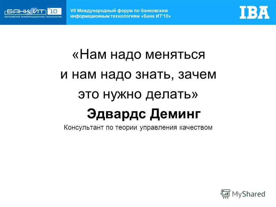 «Нам надо меняться и нам надо знать, зачем это нужно делать» Эдвардс Деминг Консультант по теории управления качеством