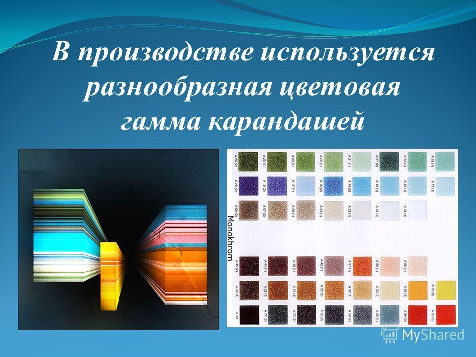 В производстве используется разнообразная цветовая гамма карандашей