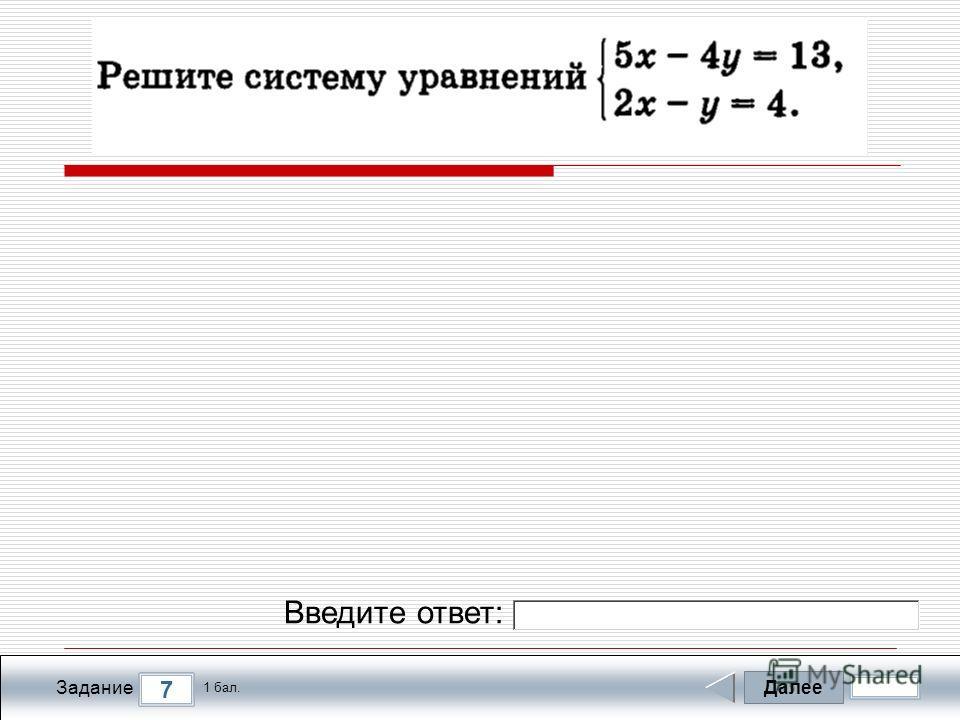 Далее 7 Задание 1 бал. Введите ответ: