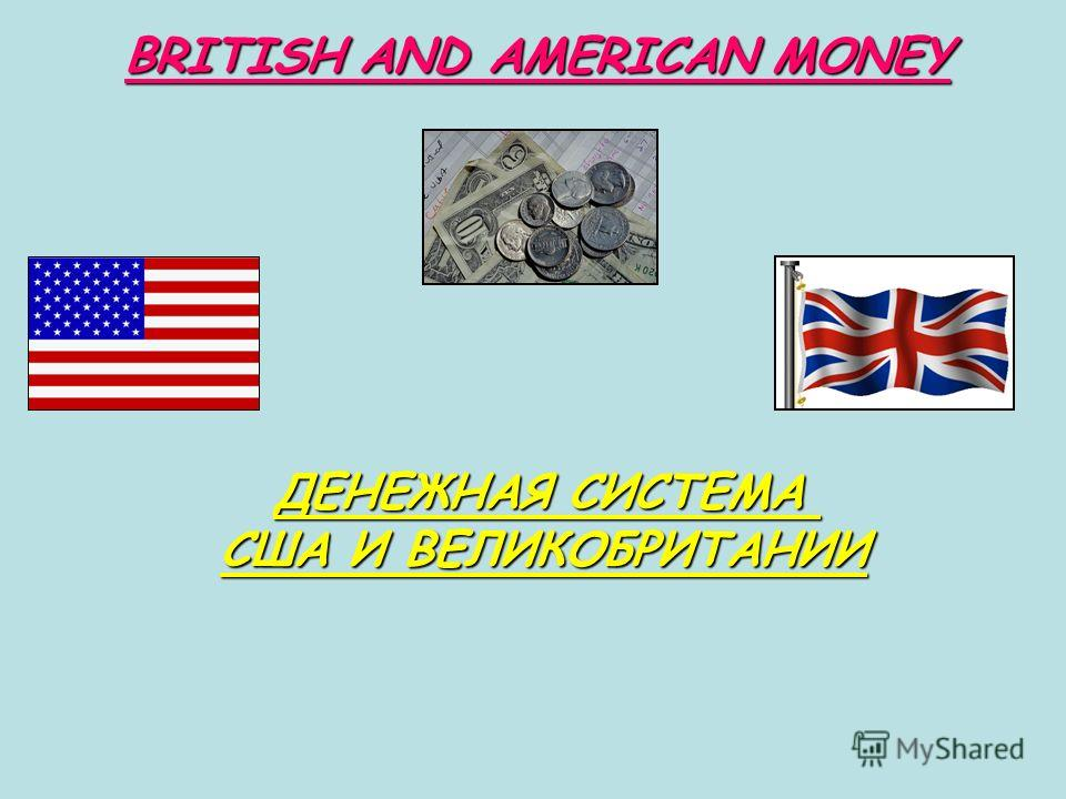 BRITISH AND AMERICAN MONEY ДЕНЕЖНАЯ СИСТЕМА США И ВЕЛИКОБРИТАНИИ