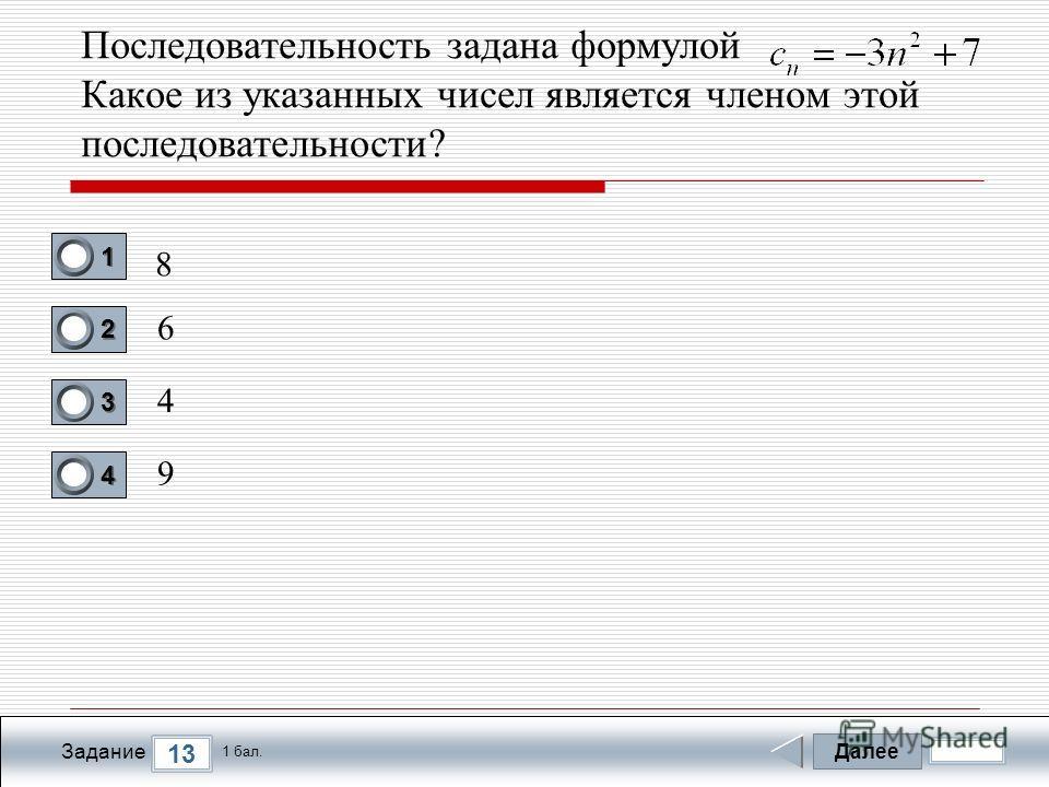 Далее 13 Задание 1 бал. 1111 2222 3333 4444 Последовательность задана формулой Какое из указанных чисел является членом этой последовательности? 6 4 9 8