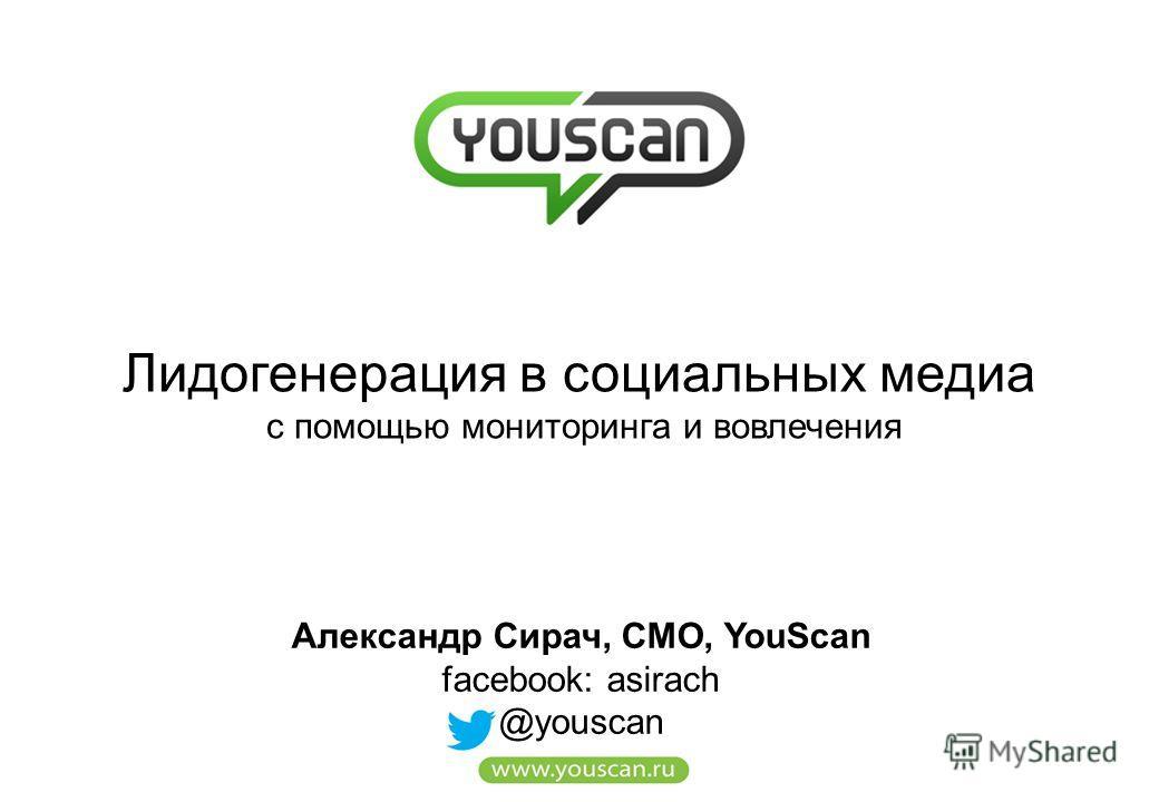 Лидогенерация в социальных медиа с помощью мониторинга и вовлечения Александр Сирач, CMO, YouScan facebook: asirach @youscan