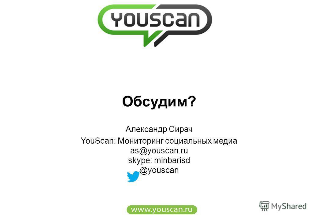 Александр Сирач YouScan: Мониторинг социальных медиа as@youscan.ru skype: minbarisd @youscan Обсудим?