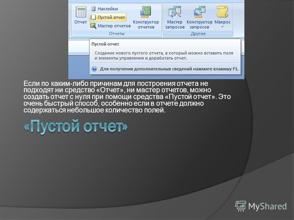 Если по каким-либо причинам для построения отчета не подходят ни средство «Отчет», ни мастер отчетов, можно создать отчет с нуля при помощи средства «Пустой отчет». Это очень быстрый способ, особенно если в отчете должно содержаться небольшое количес
