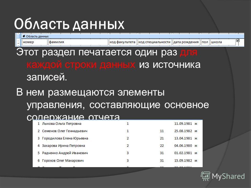 Область данных Этот раздел печатается один раз для каждой строки данных из источника записей. В нем размещаются элементы управления, составляющие основное содержание отчета.