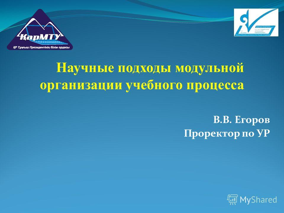 В.В. Егоров Проректор по УР Научные подходы модульной организации учебного процесса
