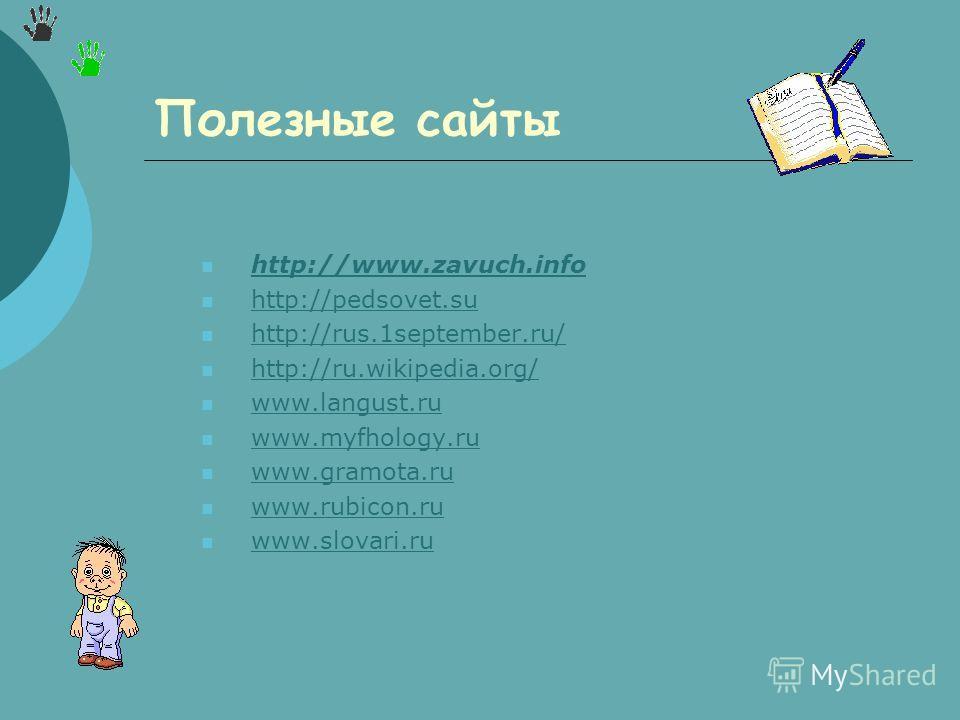 Полезные сайты http://www.zavuch.info http://pedsovet.su http://rus.1september.ru/ http://ru.wikipedia.org/ www.langust.ru www.myfhology.ru www.gramota.ru www.rubicon.ru www.slovari.ru
