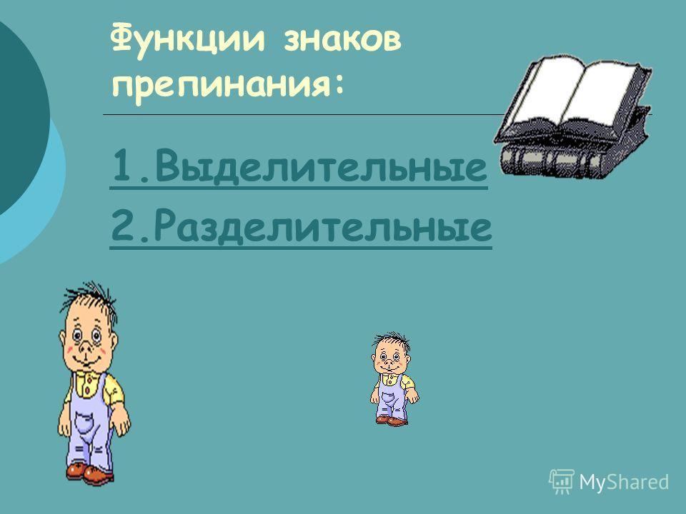 Функции знаков препинания: 1.Выделительные 2.Разделительные