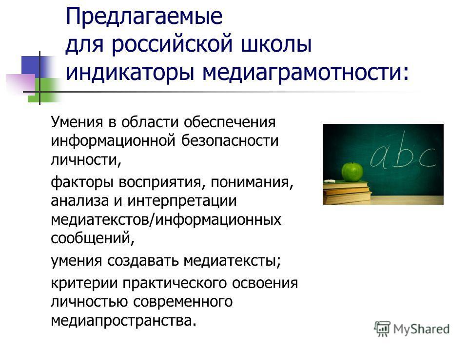 Предлагаемые для российской школы индикаторы медиаграмотности: Умения в области обеспечения информационной безопасности личности, факторы восприятия, понимания, анализа и интерпретации медиатекстов/информационных сообщений, умения создавать медиатекс