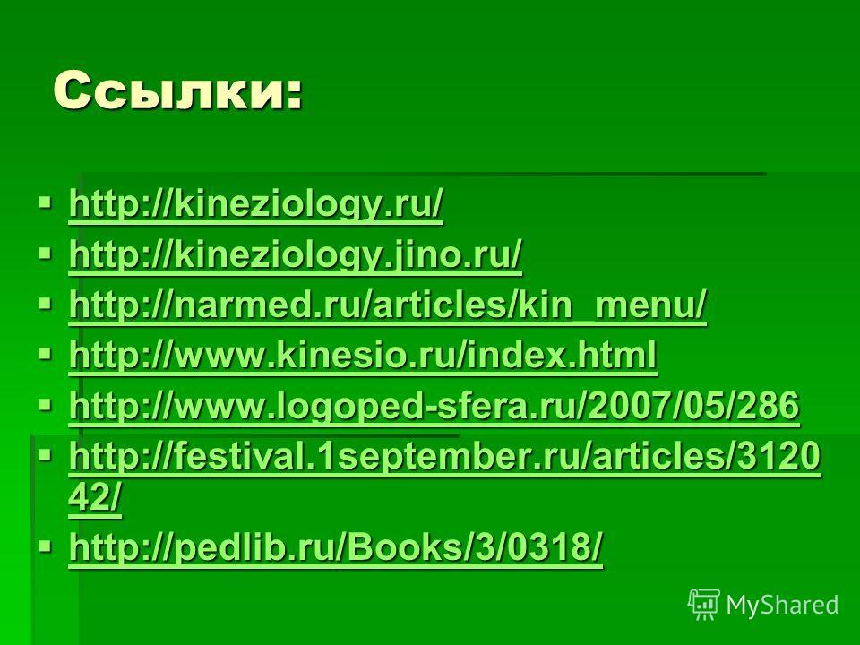 Ссылки: http://kineziology.ru/ http://kineziology.ru/ http://kineziology.ru/ http://kineziology.jino.ru/ http://kineziology.jino.ru/ http://kineziology.jino.ru/ http://narmed.ru/articles/kin_menu/ http://narmed.ru/articles/kin_menu/ http://narmed.ru/