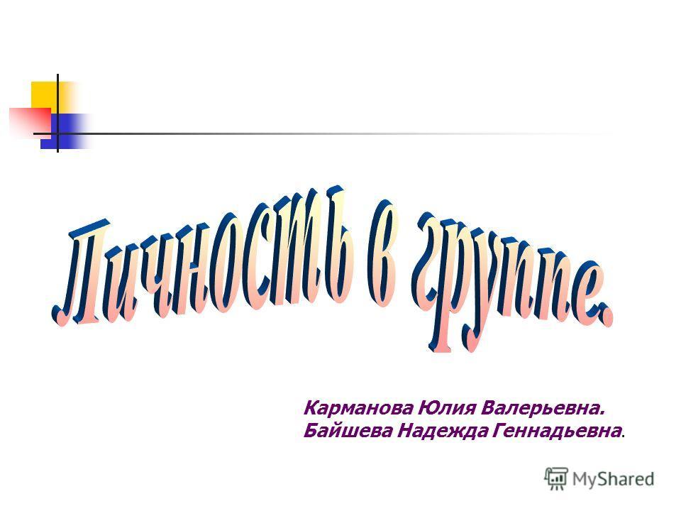 Карманова Юлия Валерьевна. Байшева Надежда Геннадьевна.