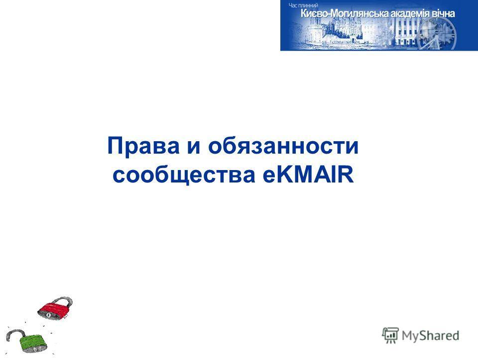 Права и обязанности сообщества eKMAIR