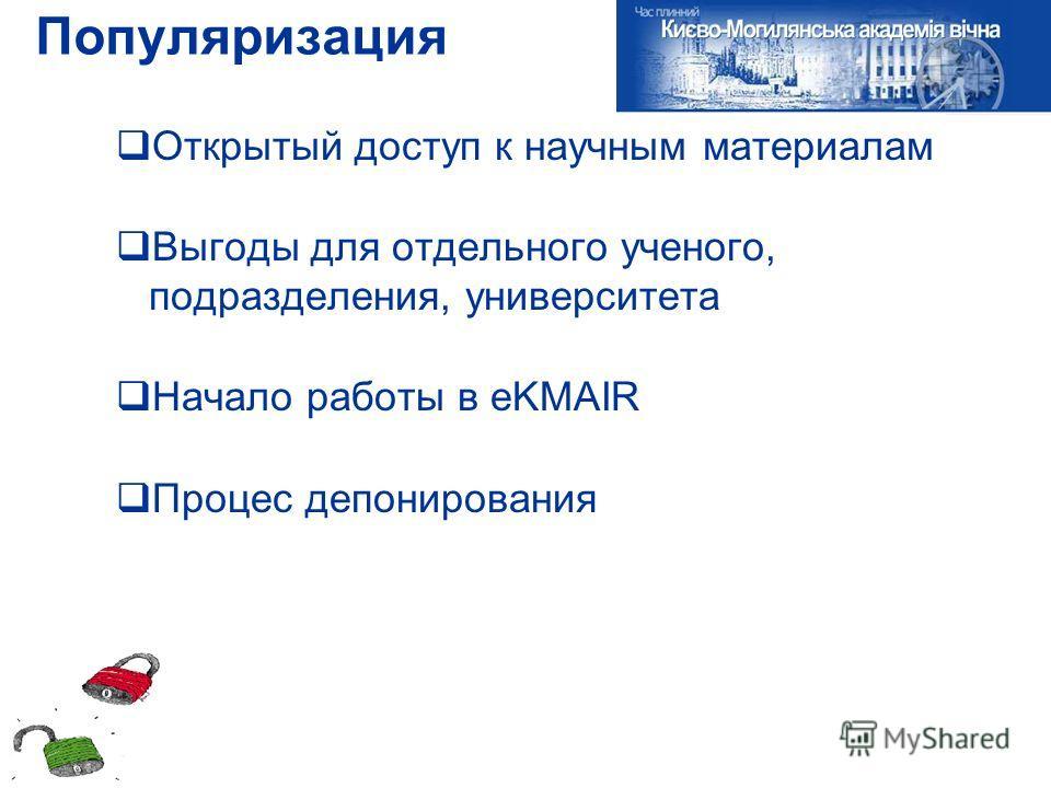 Популяризация Открытый доступ к научным материалам Выгоды для отдельного ученого, подразделения, университета Начало работы в eKMAIR Процес депонирования