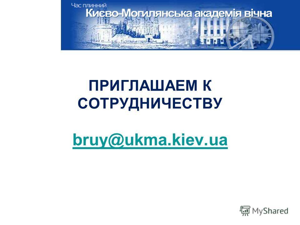 ПРИГЛАШАЕМ К СОТРУДНИЧЕСТВУ bruy@ukma.kiev.ua