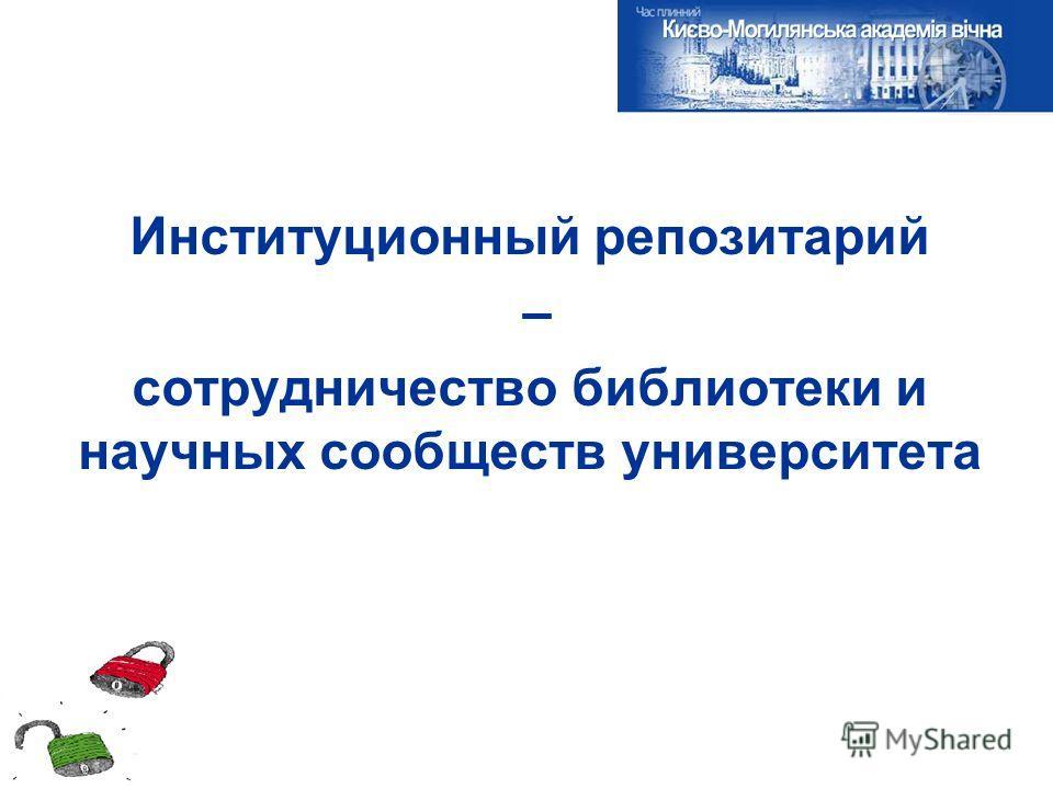 Институционный репозитарий – сотрудничество библиотеки и научных сообществ университета