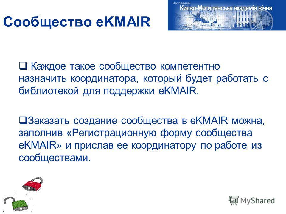 Сообщество eKMAIR Каждое такое сообщество компетентно назначить координатора, который будет работать с библиотекой для поддержки eKMAIR. Заказать создание сообщества в eKMAIR можна, заполнив «Регистрационную форму сообщества eKMAIR» и прислав ее коор