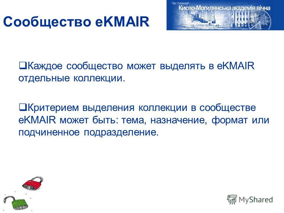 Сообщество eKMAIR Каждое сообщество может выделять в eKMAIR отдельные коллекции. Критерием выделения коллекции в сообществе eKMAIR может быть: тема, назначение, формат или подчиненное подразделение.