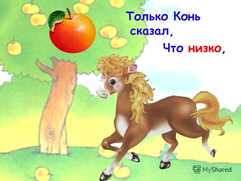 Только Конь сказал, Что низко,
