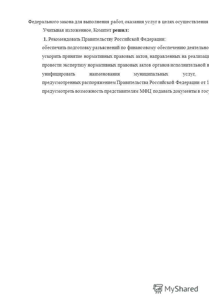 Федерального закона для выполнения работ, оказания услуг в целях осуществления предусмотренных законодательством Российской Федерации полномочий органов государственной власти, полномочий органов местного самоуправления в сферах, не предусмотренных ч