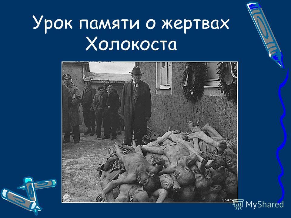 Урок памяти о жертвах Холокоста