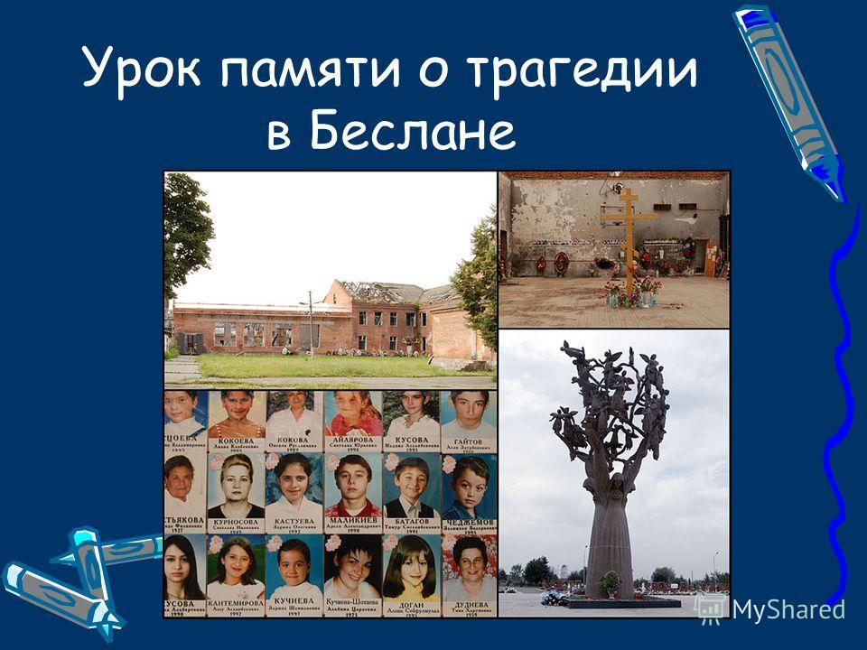 Урок памяти о трагедии в Беслане