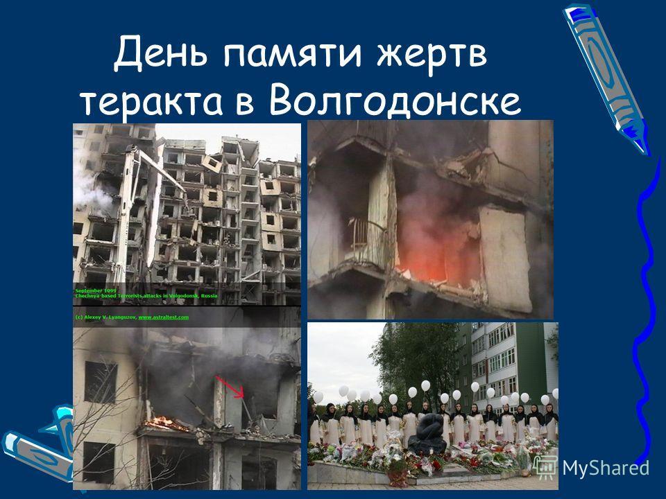 День памяти жертв теракта в Волгодонске