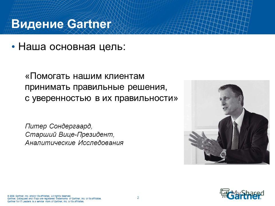 © 2006 Gartner, Inc. and/or its affiliates. All rights reserved. Gartner, Dataquest and ITxpo are registered trademarks of Gartner, Inc. or its affiliates. Gartner for IT Leaders is a service mark of Gartner, Inc. or its affiliates. 2 Видение Gartner