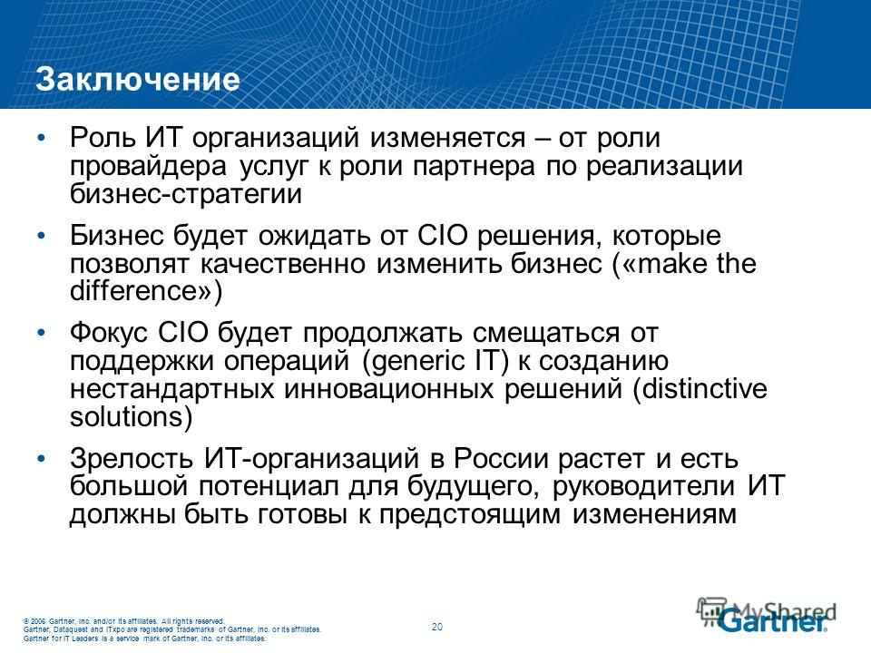 © 2006 Gartner, Inc. and/or its affiliates. All rights reserved. Gartner, Dataquest and ITxpo are registered trademarks of Gartner, Inc. or its affiliates. Gartner for IT Leaders is a service mark of Gartner, Inc. or its affiliates. 20 Заключение Рол