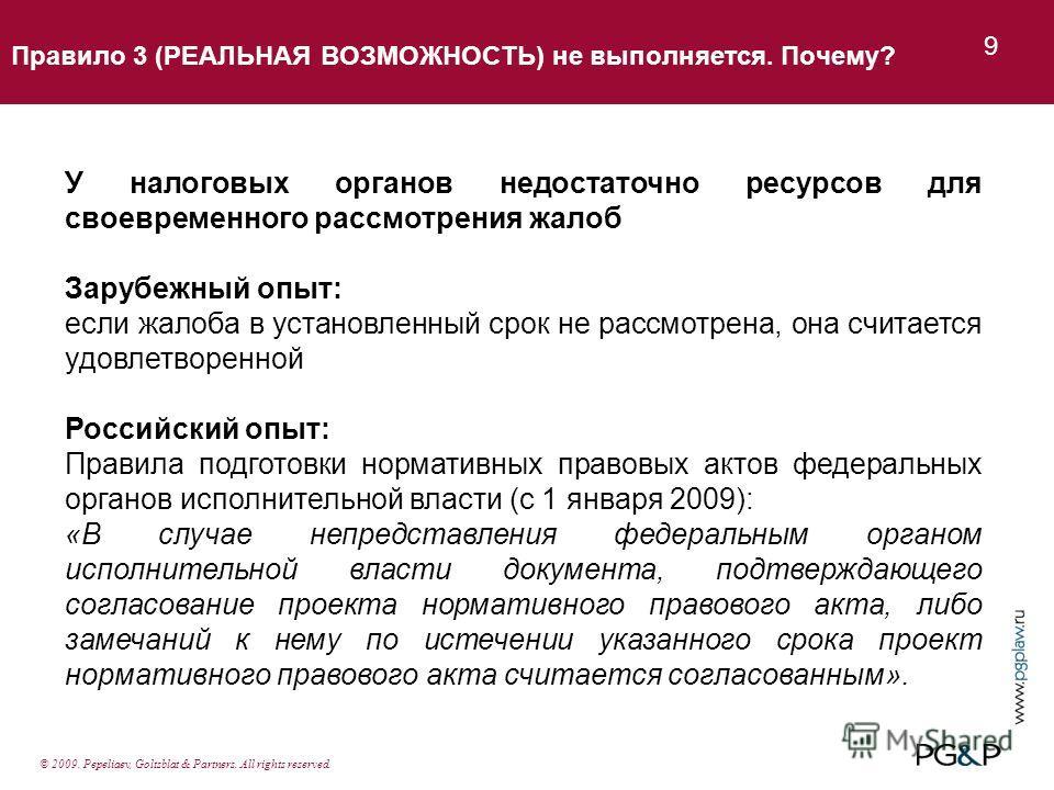 Правило 3 (РЕАЛЬНАЯ ВОЗМОЖНОСТЬ) не выполняется. Почему? У налоговых органов недостаточно ресурсов для своевременного рассмотрения жалоб Зарубежный опыт: если жалоба в установленный срок не рассмотрена, она считается удовлетворенной Российский опыт: