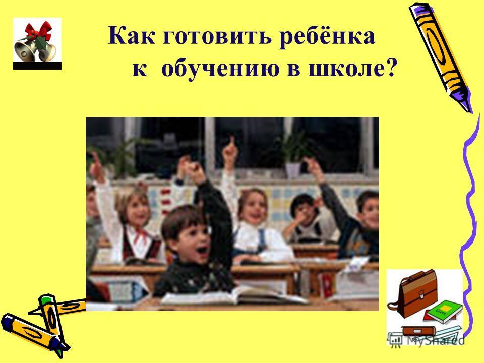 Как готовить ребёнка к обучению в школе?