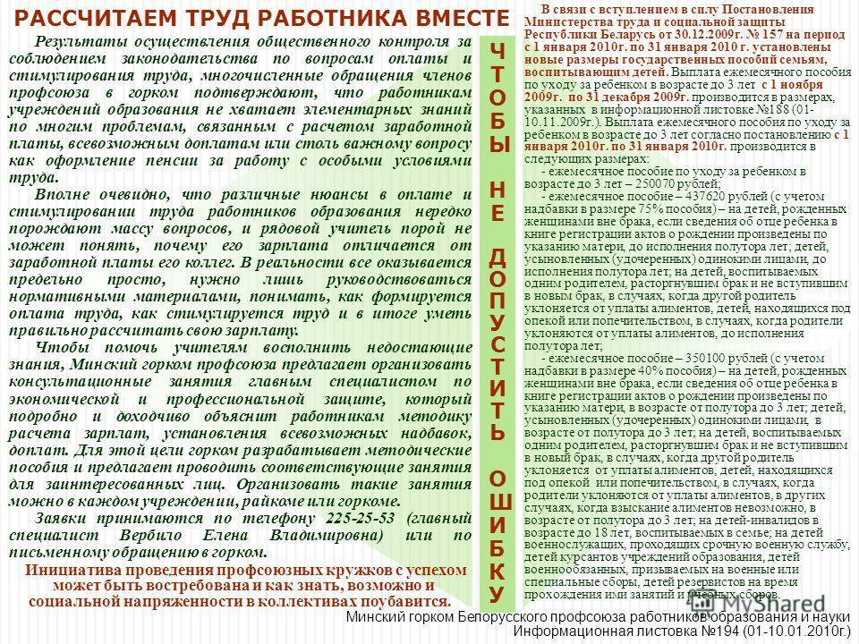 В связи с вступлением в силу Постановления Министерства труда и социальной защиты Республики Беларусь от 30.12.2009г. 157 на период с 1 января 2010г. по 31 января 2010 г. установлены новые размеры государственных пособий семьям, воспитывающим детей.