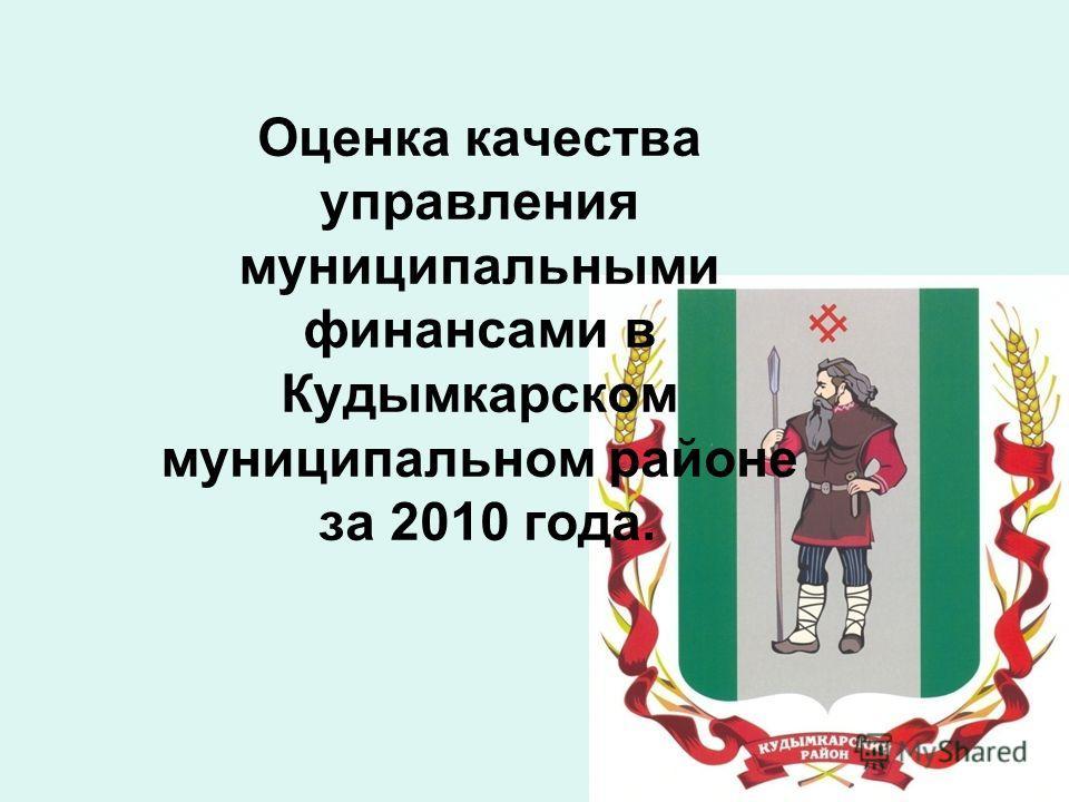 Оценка качества управления муниципальными финансами в Кудымкарском муниципальном районе за 2010 года.