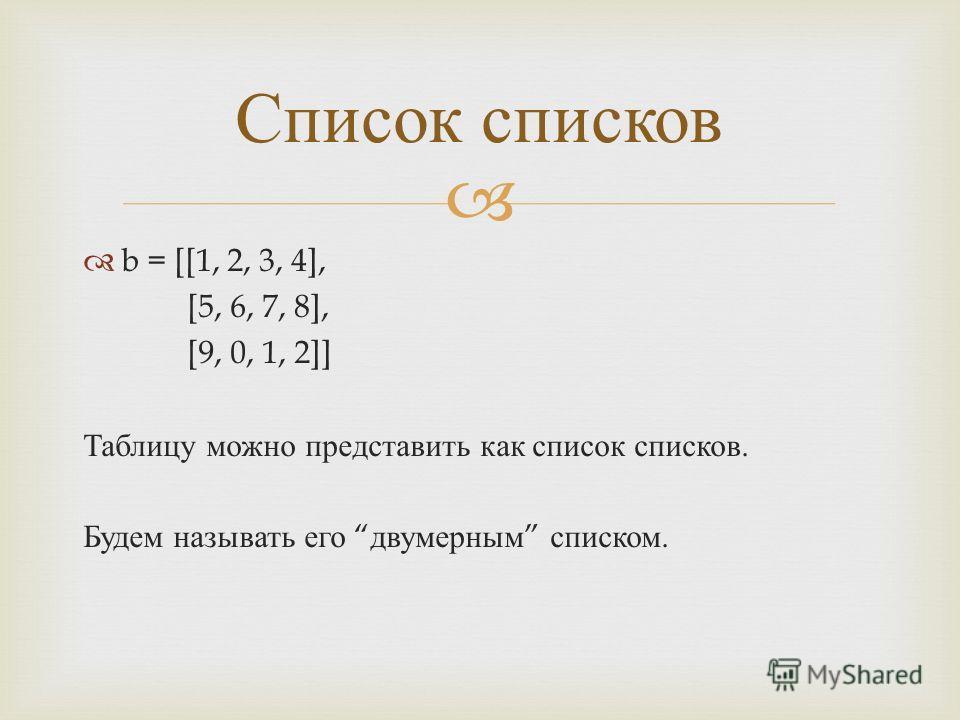 b = [[1, 2, 3, 4], [5, 6, 7, 8], [9, 0, 1, 2]] Таблицу можно представить как список списков. Будем называть его двумерным списком. Список списков