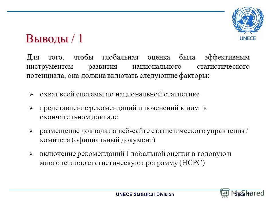 UNECE Statistical Division Slide 11 Выводы / 1 охват всей системы по национальной статистике представление рекомендаций и пояснений к ним в окончательном докладе размещение доклада на веб-сайте статистического управления / комитета (официальный докум