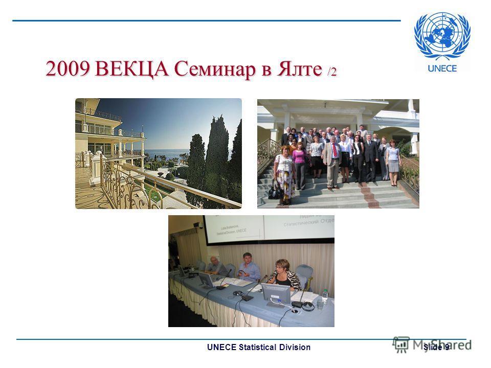 UNECE Statistical Division Slide 9 2009 ВЕКЦА Семинар в Ялте /2