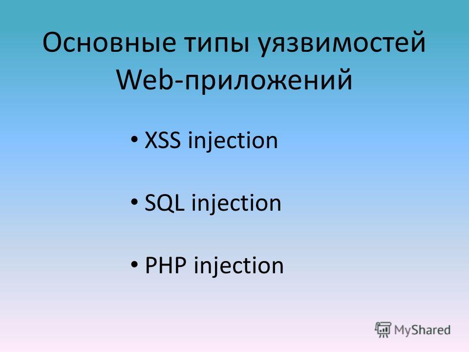 Основные типы уязвимостей Web-приложений XSS injection SQL injection PHP injection