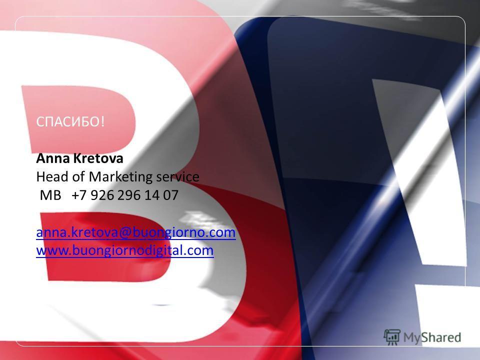A Buongiorno company Click to edit Master title style СПАСИБО! Anna Kretova Head of Marketing service MB +7 926 296 14 07 anna.kretova@buongiorno.com www.buongiornodigital.com anna.kretova@buongiorno.com www.buongiornodigital.com