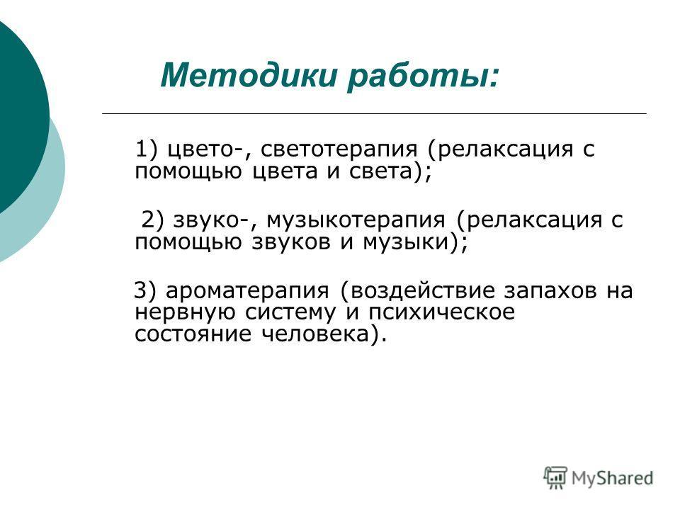 Методики работы: 1) цвето-, светотерапия (релаксация с помощью цвета и света); 2) звуко-, музыкотерапия (релаксация с помощью звуков и музыки); 3) ароматерапия (воздействие запахов на нервную систему и психическое состояние человека).