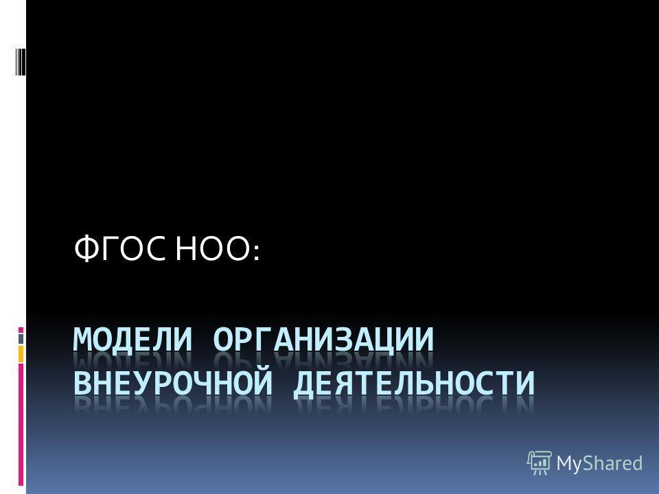 ФГОС НОО:
