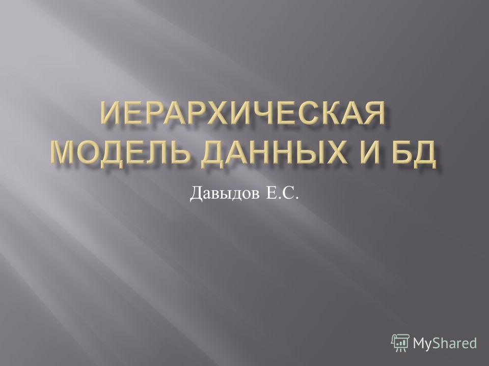 Давыдов Е. С.