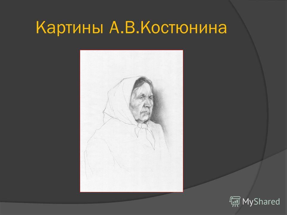 Картины А.В.Костюнина