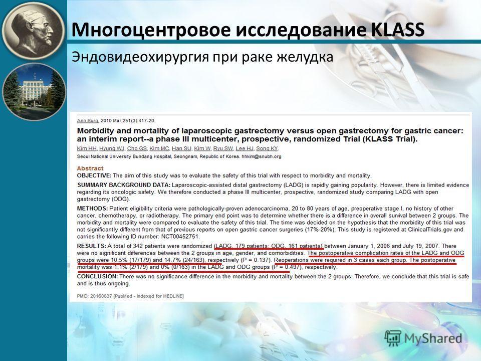 Многоцентровое исследование KLASS Эндовидеохирургия при раке желудка