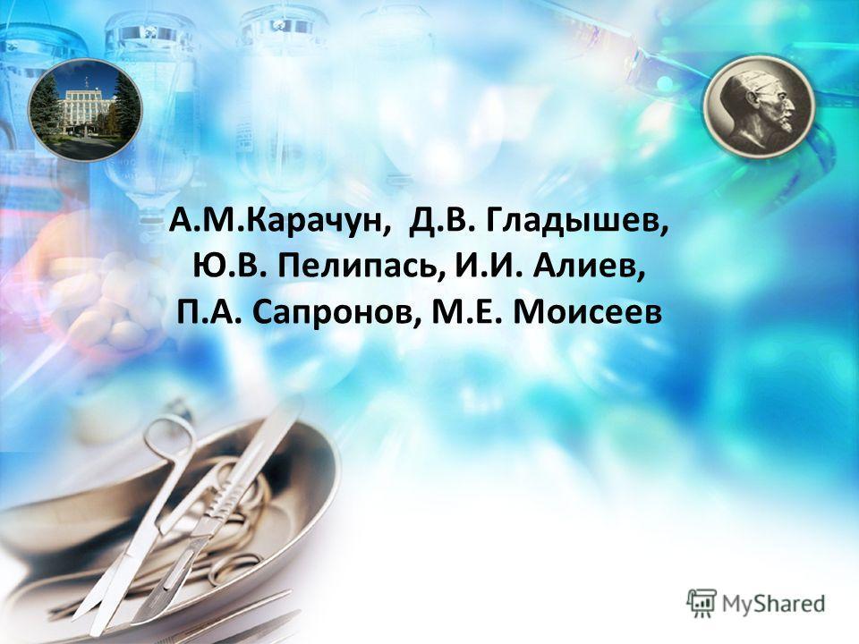 А.М.Карачун, Д.В. Гладышев, Ю.В. Пелипась, И.И. Алиев, П.А. Сапронов, М.Е. Моисеев