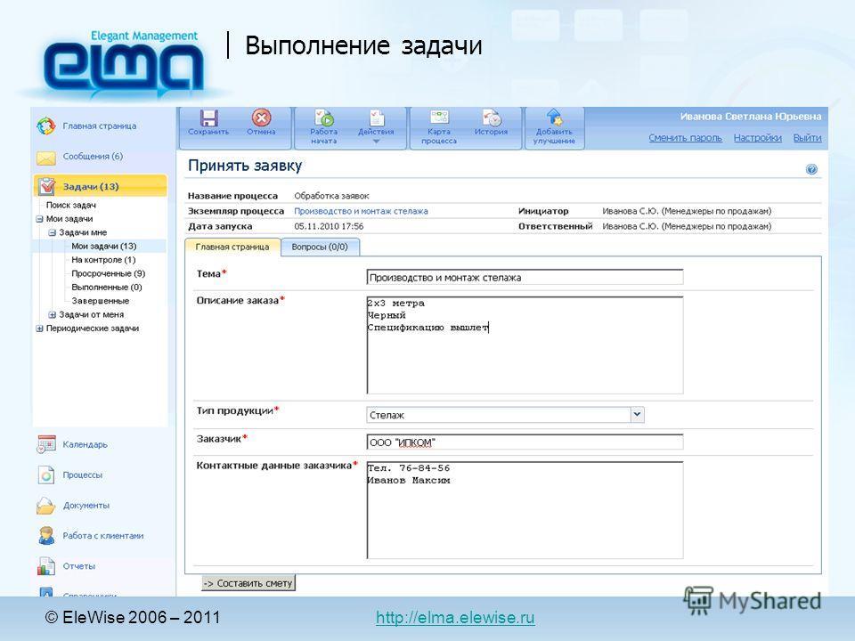 Выполнение задачи © EleWise 2006 – 2011 http://elma.elewise.ru