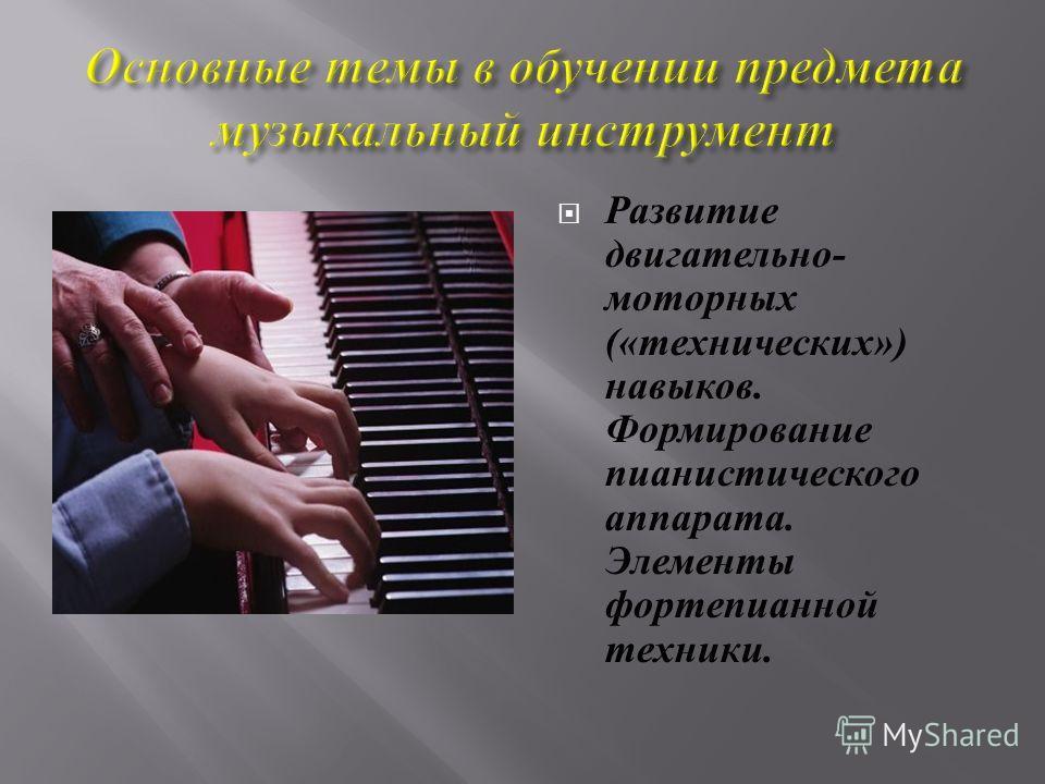 Развитие двигательно - моторных (« технических ») навыков. Формирование пианистического аппарата. Элементы фортепианной техники.