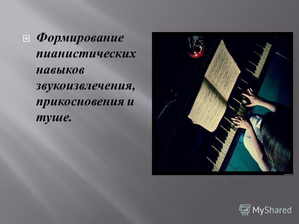 Формирование пианистических навыков звукоизвлечения, прикосновения и туше.